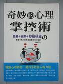 【書寶二手書T1/心理_IQW】奇妙的心理掌控術_王鵬