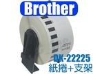 (支架+紙捲) 1入裝 副廠 DK-22225 Brother 標籤帶 38mm x 30.48M 連續型 標籤機