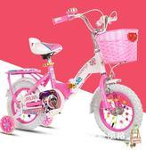 折疊自行車16寸兒童自行車16寸折疊童車2-3-6歲5-8歲女孩寶寶單車折疊自行車xw 全館免運