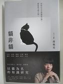 【書寶二手書T7/短篇_BD6】貓非貓:伸展在文字與攝影之間、藝術與文學之間。_謝佩霓
