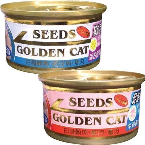 【培菓平價寵物網】Seeds《Golden cat》機能貓罐組80克 (1罐入