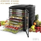 220V 商用不銹鋼食物干果機水果蔬菜風干脫水機寵物食品烘干機家用10層 aj7404『紅袖伊人』