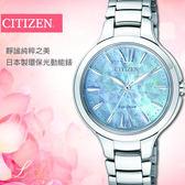 【公司貨保固】CITIZEN EP5991-57D 蔚藍海洋光動能女錶 現貨!