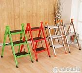 梯子家用折疊梯凳二三四五步加厚鐵管踏板室內人字梯三步梯小梯子 『向日葵生活館』