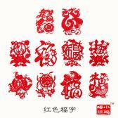 新年成品福窗花剪紙兒童傳統純手工彩色十二生肖創意貼紙禮品物   名購居家