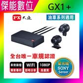 【贈9吋循環扇】PX大通 GX1+ 車規級高畫質雙鏡頭機車行車記錄器(搭配BR3+ 後鏡)