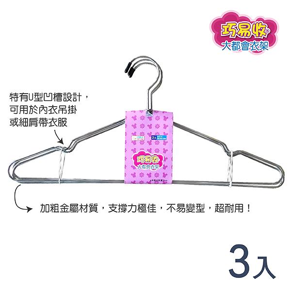 巧易收 鐵製衣架3入/ P7589/大都會防滑衣架/背心衣架/加長衣架