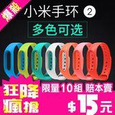 【限量10組 賠本下殺】馬卡龍 小米 手環2 替換 帶 彩色 手環帶 炫彩 腕帶 錶帶 多色挑選