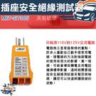 《儀特汽修》MET-SIT305相位測試器 插座安全檢查 插座相序檢查相位檢測儀
