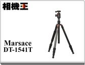 ★相機王★瑪瑟士 Marsace DT-1541T 碳纖維 三腳架套組