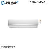 【Renfoss良峰】10-12坪 變頻冷暖分離式冷氣 FXI/FXO-M722HF 送基本安裝