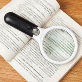 高清光學手持式10倍放大鏡100mm老人閱讀放大鏡帶燈30倍高倍古玩