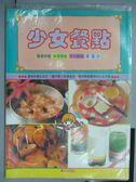 【書寶二手書T2/餐飲_PKX】少女餐點