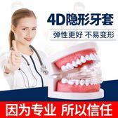 4D牙套矯正器 成人 隱形牙套糾正齙牙牙齒不整齊保持器磨牙套