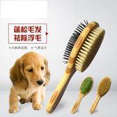寵物清潔梳貓狗美容雙面梳 卡米優品
