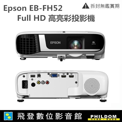 EPSON EB-FH52 EB FH52 1080p FHD ( 1920 x 1080 ) 高亮彩商用投影機 4000流明 12,000小時燈泡壽命 開發票公司貨