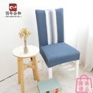 椅套罩彈力加厚連體餐椅椅套凳子套罩布藝簡約【匯美優品】