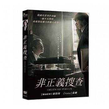 非正義搜查 DVD Ordinary Person 免運 (購潮8)