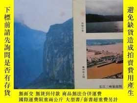 二手書博民逛書店長江三峽旅遊圖罕見1993年1版1印 長4開 重慶市旅遊景點分布圖,三峽旅遊景點淹