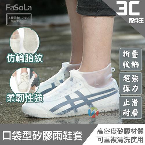FaSoLa 輕便型矽膠雨鞋套 雨鞋 折疊 輕便