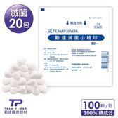 勤達(滅菌)小棉球 傷口清洗及上藥用-20gm裝X20包/件