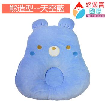 ★新生兒兩用護頭型透氣枕--(熊造型-天空藍) ★【悠遊寶國際-MIT手作的溫暖】