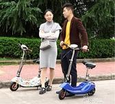 小型代步電動滑板車  【全館免運】