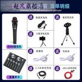 麥克風 K88聲卡手機專用直播設備全套主播專用麥克風k歌直播聲卡設備全套-超凡旗艦店