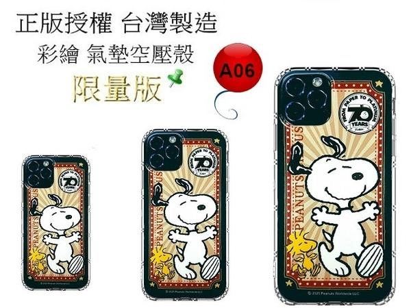 限量版《SNOOPY史努比》三星 SAMSUNG Galaxy Note 10 / Lite 氣墊空壓殼 防摔殼 保護套 手機套 背蓋 保護殼