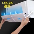空調擋風板通用壁掛式掛機風口擋板...