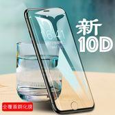 10D冷雕膜  iPhone 6 6Plus 鋼化膜 新工藝 全覆蓋 曲面 玻璃貼 防爆防刮 高清膜 螢幕保護貼 保護膜
