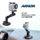 全球第一品牌 / ARKON GoPro...
