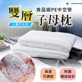 鴻宇 PE中空管雙層子母枕 1入