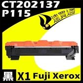 【南紡購物中心】【速買通】Fuji Xerox P115/CT202137