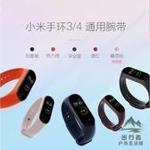 小米手環4腕帶3nfc版手表替換帶表帶運動腰透氣【步行者戶外生活館】