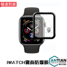 Apple Watch 保護貼 滿版全膠 1 2 3 4 5代 霧面 防水曲面 38/42/40/44mm TPU軟貼
