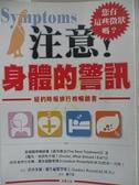 【書寶二手書T4/養生_BX3】注意!身體的警訊_原價420_伊沙多爾羅生福