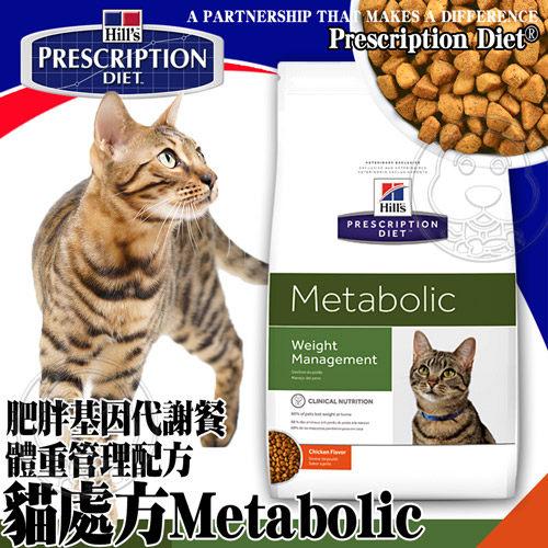 【培菓寵物48H出貨】美國Hills希爾思》貓處方肥胖基因代謝餐體重管理配方8.5磅3.85kg/包
