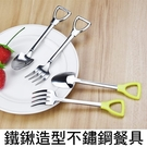 【02957】 大號鐵鍬造型 不繡鋼餐具...