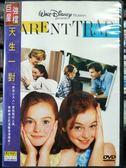 影音專賣店-P00-114-正版DVD*電影【天生一對】-迪士尼 琳賽蘿漢 丹尼斯奎德