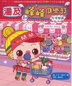 (二手書)潘及和峰峰俱樂部(2):友情樂園