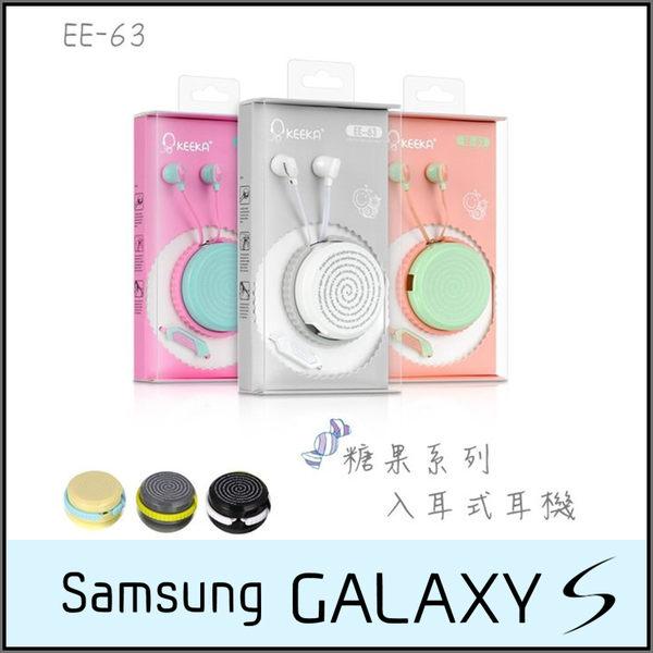 ☆糖果系列 EE-63 入耳式耳機麥克風/SAMSUNG GALAXY S5 I9600/S6 G9208/S6 Edge G9250/S6 Edge+/S7+/PLUS/mini