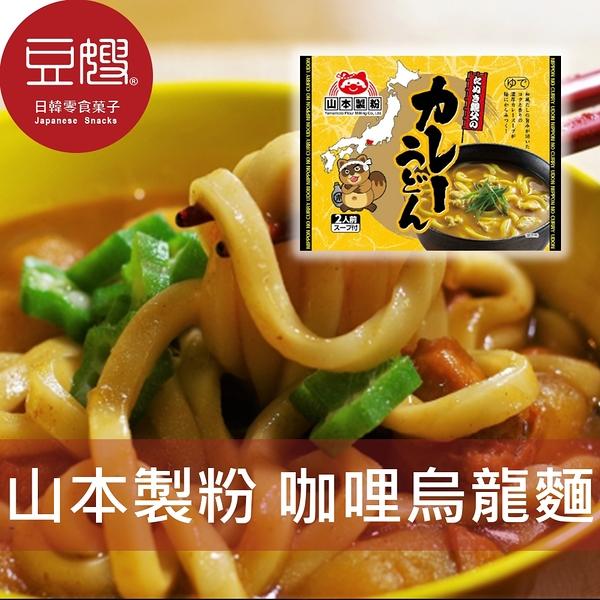 【豆嫂】日本泡麵 山本製粉 狸貓爸的咖哩烏龍麵2食入(袋裝)