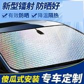 防曬衣 汽車防曬隔熱遮陽擋前檔風玻璃罩車側窗內用遮太陽光遮光板遮陽簾 設計師生活百貨