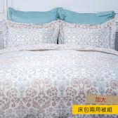 HOLA 莎坦納天絲床包兩用被組 加大