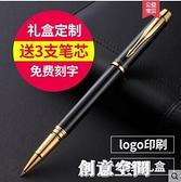 英雄中性筆男士商務高檔辦公圓珠筆簽字筆金屬筆桿重手感水筆黑色碳素筆學生 創意新品