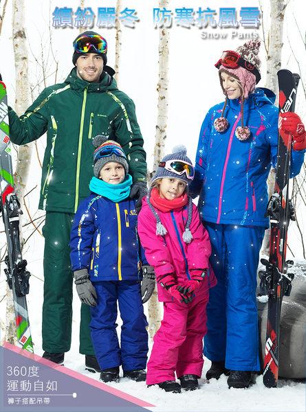 【聖伯納St. Bonalt】女-防水防風保暖防寒褲(8072) 滑雪 防寒 雪褲 北海道 戶外 防寒 鋪棉 時尚