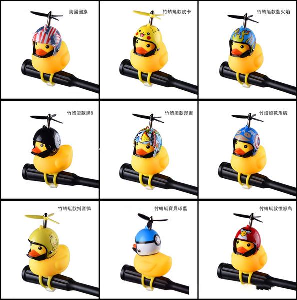 超可愛頭盔鴨 自行車/機車/安全帽頭頂/汽車後照鏡通用 【BD0002】