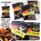 日本起司海苔米果 50g