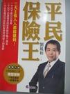 【書寶二手書T8/行銷_JQM】平民保險...